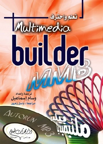 Multimedia Builder 4.9.8.13