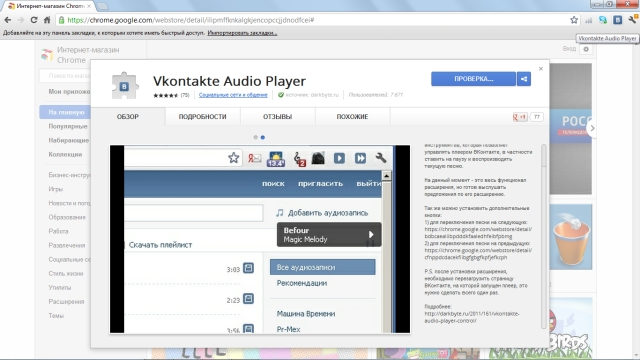 Vkontakte Audio Player Control 0.0.6 для Google Chrome