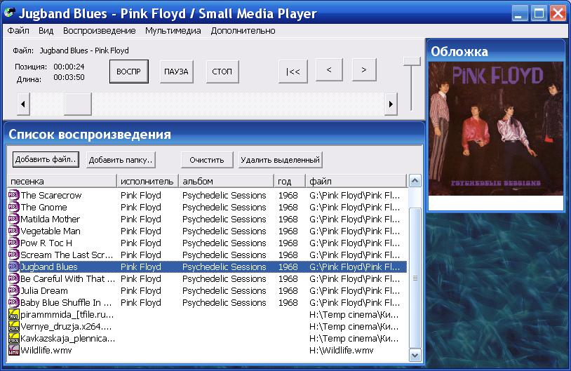 Small Media Player 1.6