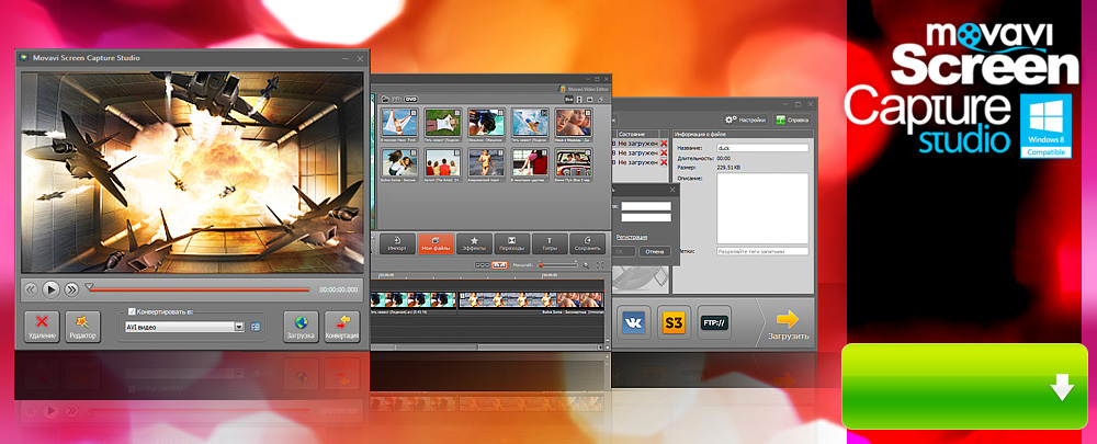 Movavi Screen Capture Studio 5.0.0.0
