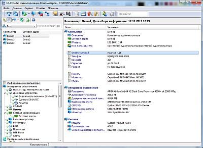 инвентаризация компьютеров по сети - фото 10