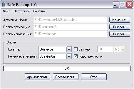 Программы с безопасными файлами